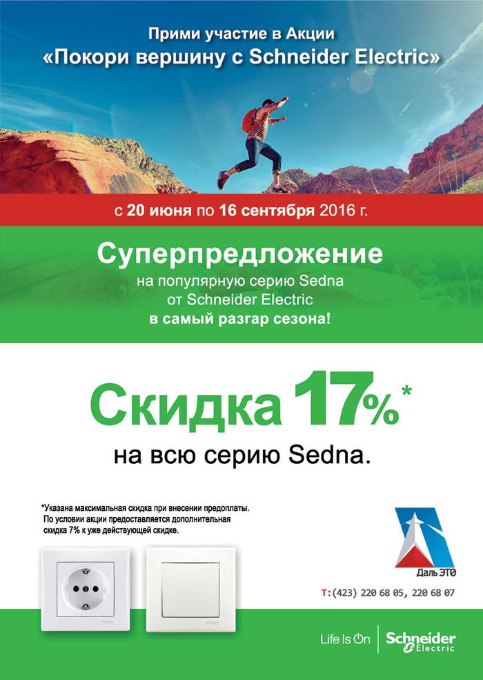 Акция для дилеров Schneider Electric